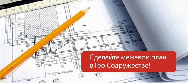 Изготовление межевого плана земельного участка