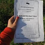 Программа приватизации земли